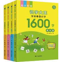 幼小衔接 识字大王 学前看图识字1600字(全4册)