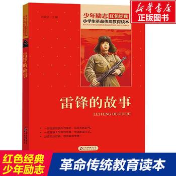 小学生革命传统教育读本•雷锋的故事