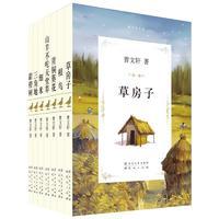 曹文轩文集套装(共7册)