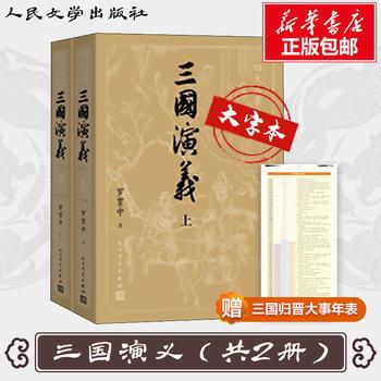 三国演义(2册)