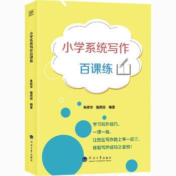 小学系统写作百课练
