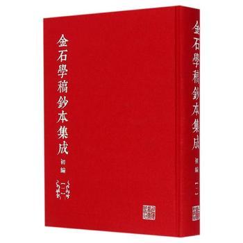 金石学稿抄本集成(初编 20册)