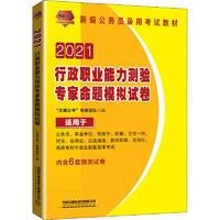 新编公务员录用考试教材•行政职业能力测验专家命题模拟试卷 2021