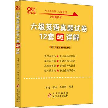 六级英语真题试卷12套超详解 2019.12-2021.06 高教版