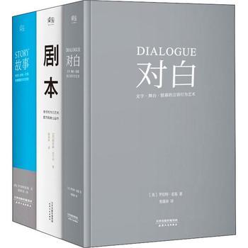 故事+剧本+对白(3册)