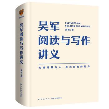 吴军阅读与写作讲义