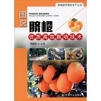 图说脐橙优质高效栽培技术