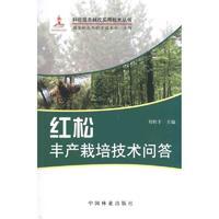 红松丰产栽培技术问答