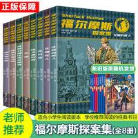 福尔摩斯探案集(全8册)