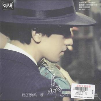 (1CD)下完这场雨.后弦(CD)