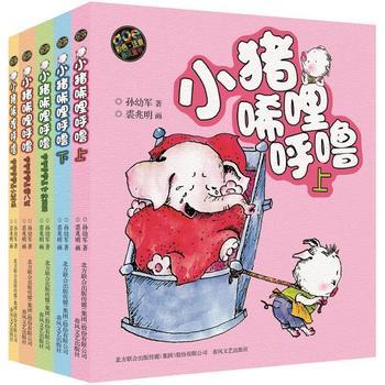 小猪唏哩呼噜-套装5册彩色注音版