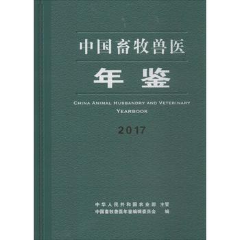 中国畜牧兽医年鉴2017