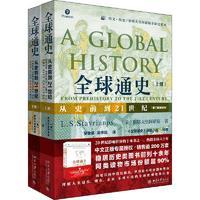全球通史 从史前到21世纪 第7版新校本 (2册)