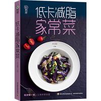 低卡减脂家常菜/轻料理