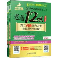 2022考研英语(二)老蒋12式 英二阅读满分冲刺暨真题分类精讲 第5版(全2册)
