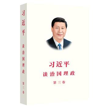 习近平谈治国理政(第3卷)