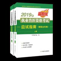 执业兽医资格考试应试指南(兽医全科类) 最新版 2019(2册)