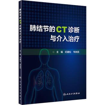 肺结节的CT诊断与介入治疗