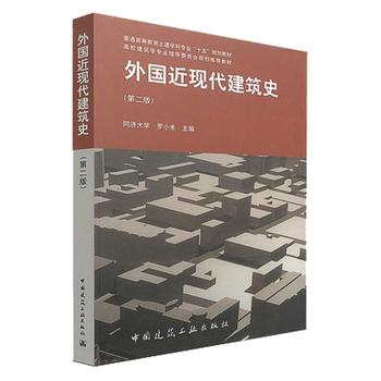 外国近现代建筑史(第2版)