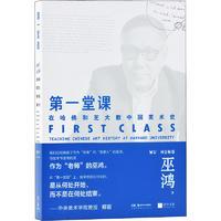第一堂课 在哈佛和芝大教中国美术史