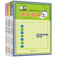 【预售】初级篇(套装全3册)/速成围棋