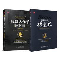 股票大作手操盘术+股票大作手回忆录(2册)