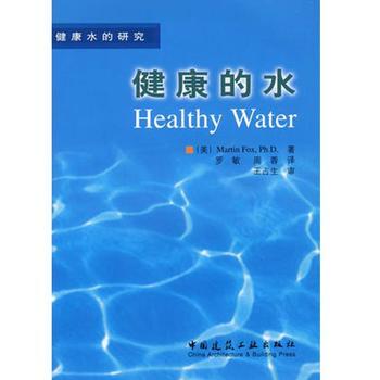 健康的水//健康水的研究