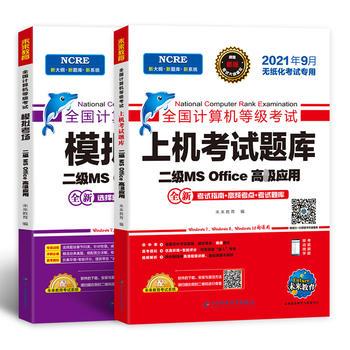 全国计算机等级考试上机考试题库 二级MS Office高级应用+全国计算机等级考试模拟考场 二级MS Office高级应用(全2册)