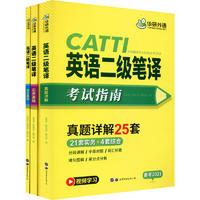 英语二级笔译(全3册)