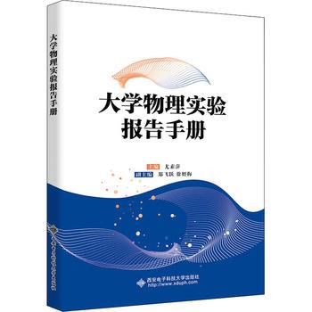 大学物理实验报告手册