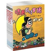 晴天下猪系列(全9册)