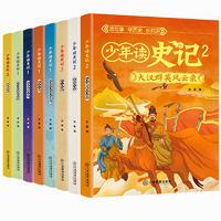 少年读史记(8册)
