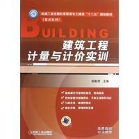 建筑工程计量与计价实训(机械工业出版社高职高专土建类十二五规划教材)/实训系列