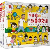 不头疼的故事作文课(全2册)
