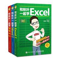 和秋叶一起学Word Excel PPT新(全3册)