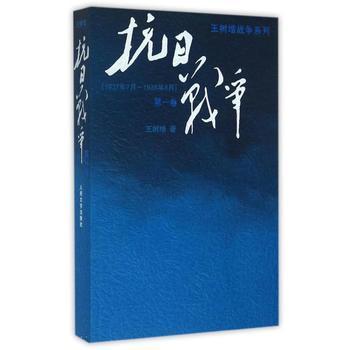 《抗日战争》第一卷 / 王树增