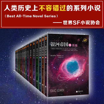 银河帝国大全集(15册)
