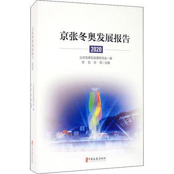京张冬奥发展报告 2020