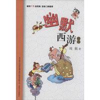 小布老虎中国儿童文学经典•幽默西游精选