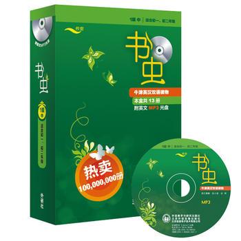 书虫·牛津英汉双语读物(1级·中)