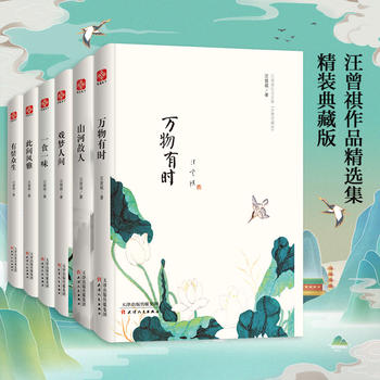 汪曾祺纪念文集(水墨珍藏版套装)