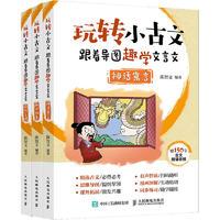 玩转小古文 跟着导图趣学文言文(全3册)