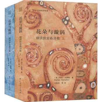 花朵与漩涡 细读狄金森诗歌(全2册)