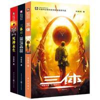 三体(3册)